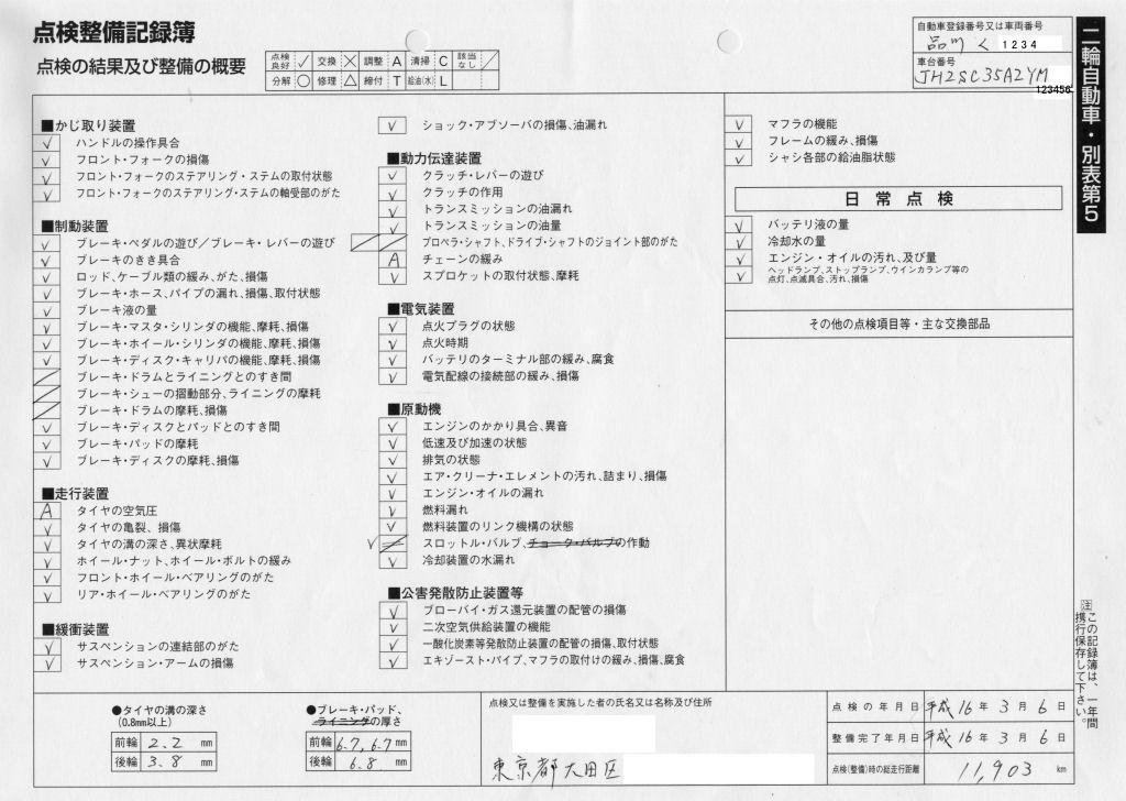 ユーザー車検 実施記録(バイク...